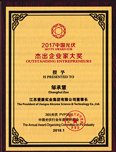 China Outstanding Photovoltaic Entrepreneur Award in 2017