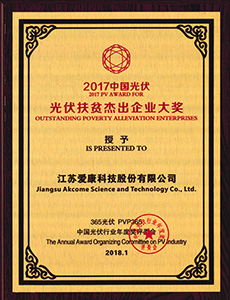 China Photovoltaic Poverty Alleviation Outstanding Enterprise Award in 2017