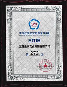 No. 272 in 2018 Chinese Private Manufacturing Enterprises Top 500