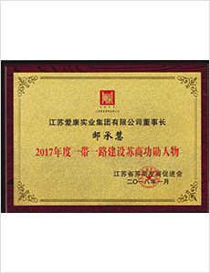 "Meritorious Figure for Revitalization of Jiangsu Merchants in""The Belt and Road"" 2017"